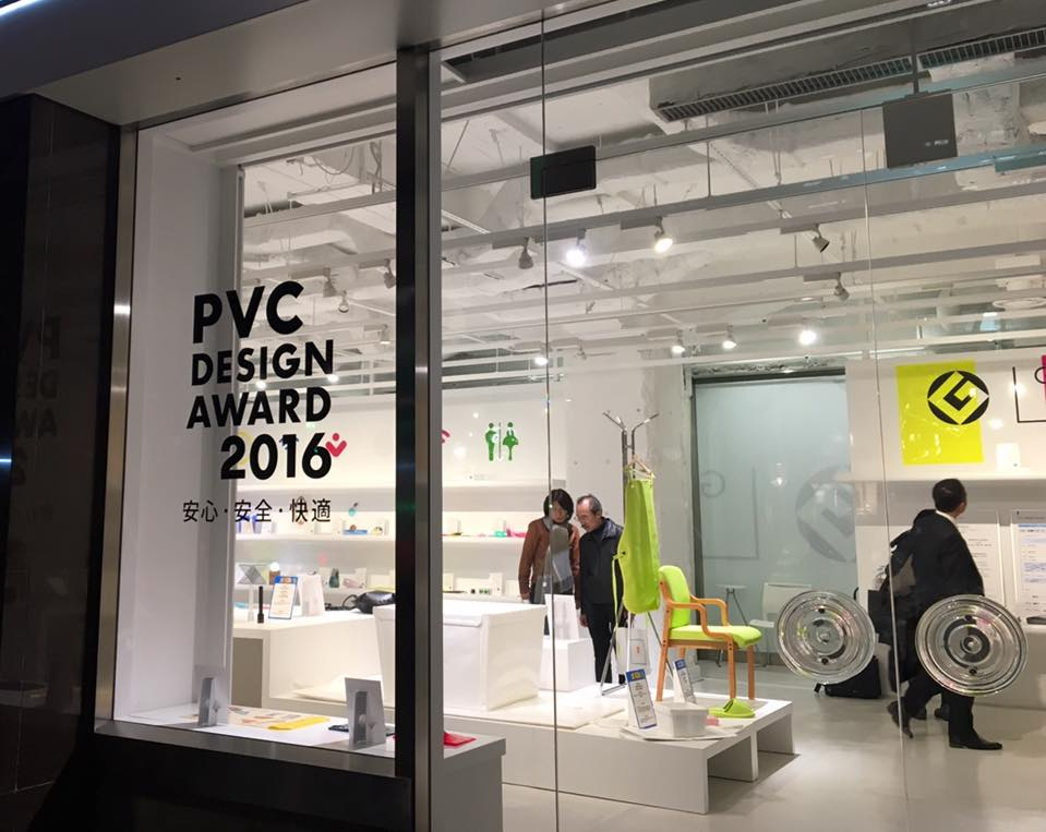 PVC DESIGN AWARD 2016