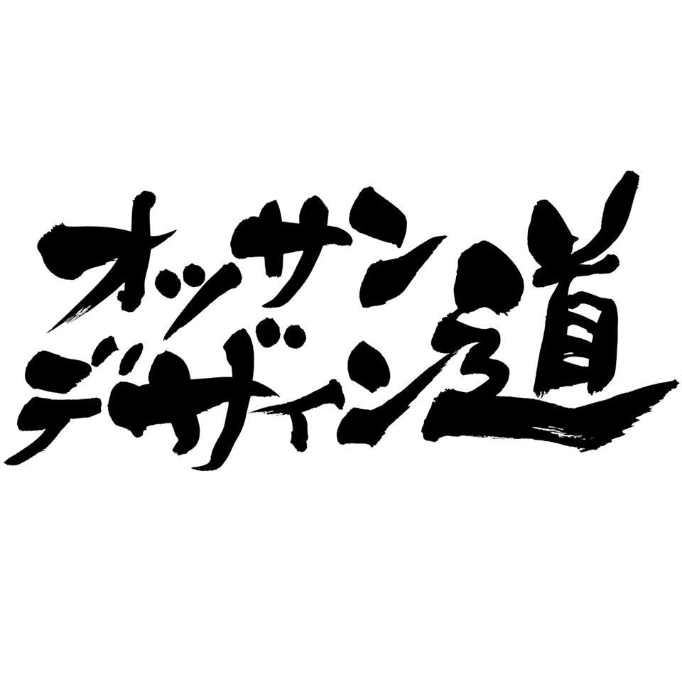 プレゼンテーション★オッサンデザイン道