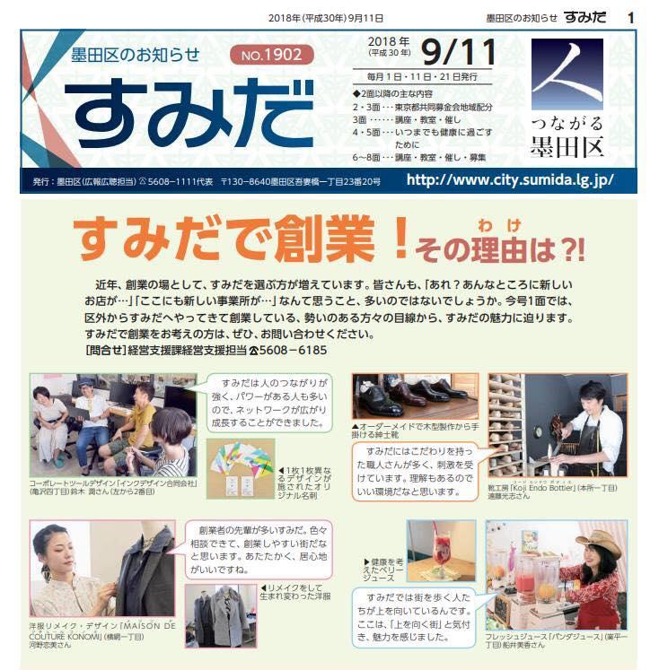 【インクブログ】墨田区のお知らせ「すみだ」で紹介