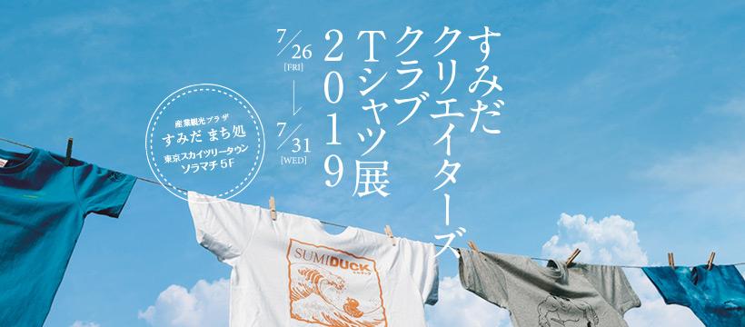 【インクブログ】すみだクリエイターズクラブでのTシャツ展