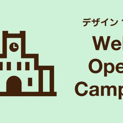 デザイン12選 Web Open Campus