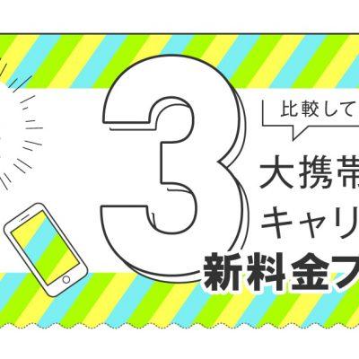 【比較してみた!】3大携帯キャリアの新料金プラン【インフォグラフィック】